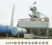 名稱:4000型瀝青拌合站除塵系統 人氣:3820